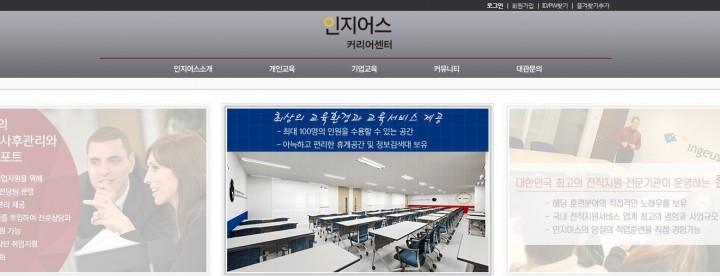 인지어스 커리어 센터_1.jpg