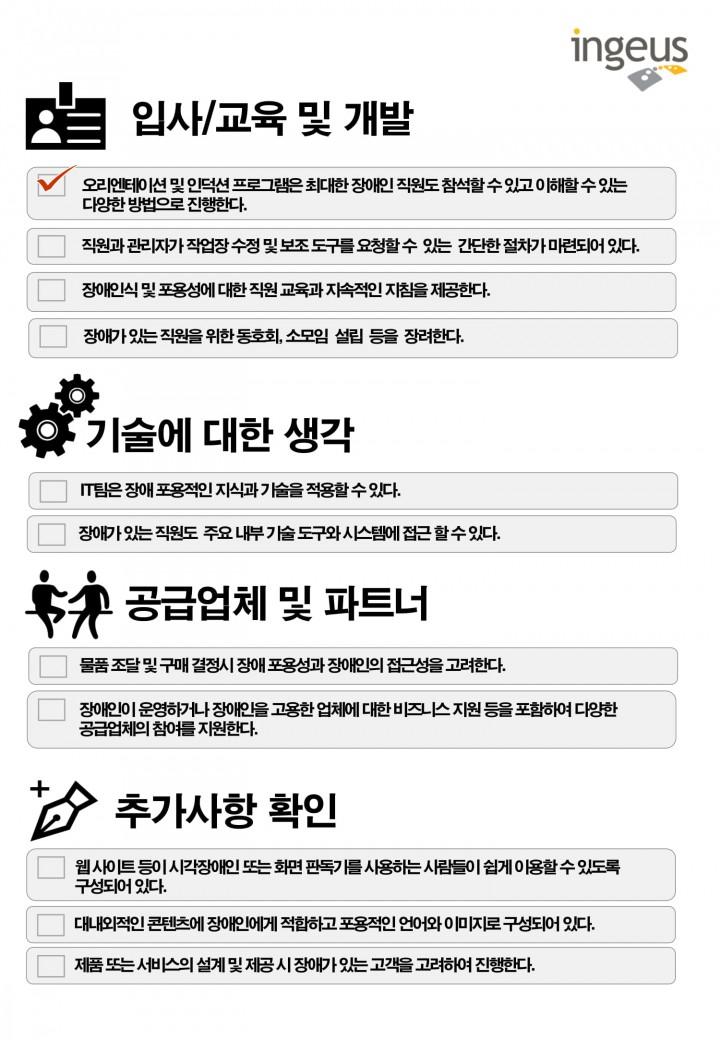 1. 장애 포용성 체크리스트 (세로형) (1)-3.jpg